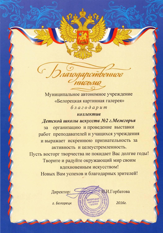 Поздравления директора первоклассников школы искусств